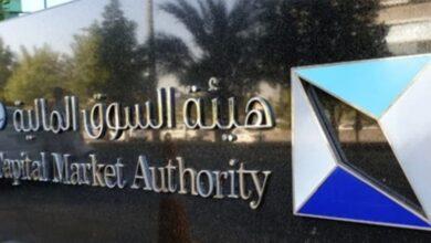 صورة هيئة السوق السعودية تدرس طلبات إدراج 45 شركة