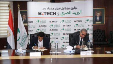 """صورة البريد المصري يوقع بروتوكول تعاون مع شركة """"بي تك """""""