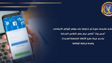 صورة جهود أجهزة وزارةالداخلية لكشف ملابسات صورة تم تداولها على موقع التواصل الإجتماعى