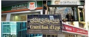 صورة تداولات أسهم البنوك فى البورصة خلال اسبوع  805 مليون جنيه