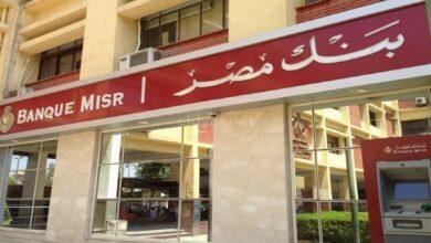 صورة بنك مصر الاستحواذ على 98.1% من أسهم شركة سي أي للتمويل الاستهلاكي