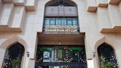 صورة البنك المركزي يصدر تعديلات جديده لمتوسطي الدخل