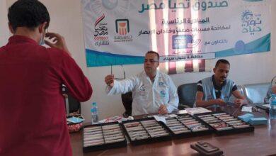 صورة صندوق تحيا مصر يطلق المبادرة الرئاسية نور حياة في محافظة جنوب سيناء