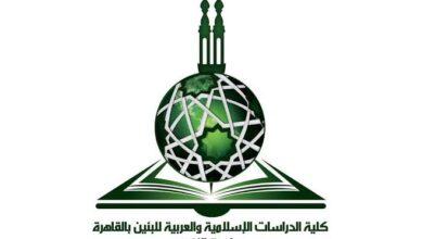 صورة انطلاق المؤتمر الثالث لكلية الدراسات الإسلامية بنين بالقاهرة